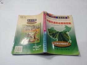 中国交通营运里程图集(新世纪版 全国优秀畅销书)