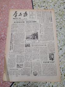 生日报群众报1986年1月31日(8开四版)深入现场解决问题促进山区公路建设;涪陵市召开首次城市工作会议;评比莫搞大家乐