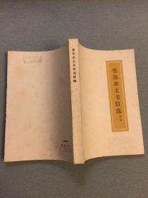 鲁迅杂文书信选 续编