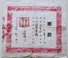 """1952年上海私立培智小学颁""""工农,火车,牧羊等""""雕刻版奖状"""
