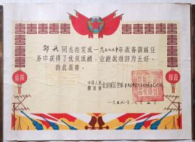 """1959年北京空军轮训大队""""五好-喜报""""奖状"""
