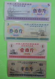 1965年全国通用粮票(一套4张)