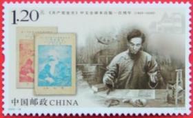 念椿萱 邮票2020年2020-19 共产党宣言中文全译本出版100年1全新