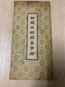 《柳体正楷临摹字帖》*一册