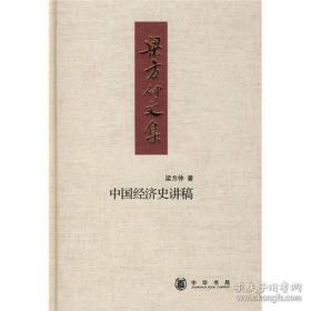 梁方仲文集 明代赋役制度 梁方仲读书札记  中国经济史讲稿 梁方仲文存 4种合售