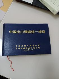 中国出口绸缎统一规格(1995)品相如图