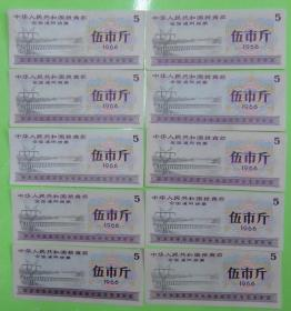 全国通用粮票1966年(伍市斤)100枚合售