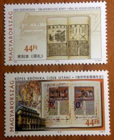 匈牙利与中国联合发行《图书》邮票,2003年发行,匈牙利版全套2枚