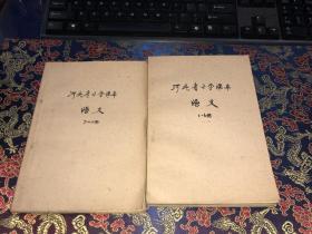 文革老课本----河北省小学试用课本 语文 1-10册  馆藏 合订本  第一册带主席像