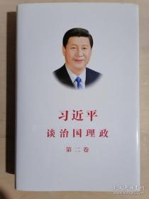 《习近平谈治国理政》【 第二卷】(中文精装 16开)九五品