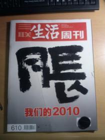三联生活周刊 邮发代号82-20 2010.12.27 我们的2010
