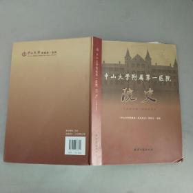 中山大学附属第一医院院史 : 1910-2010