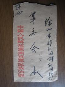 1971年南京军区政治部寄徐州市利国铁矿实寄封