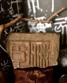 秦汉,十二字吉语砖 残砖 海内皆臣、岁登成熟、道毋饥人。