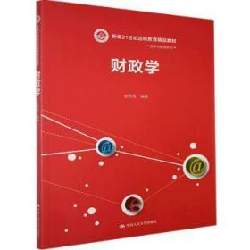 财政学 安秀梅 中国人民大学出版社 9787300075303华北专卖