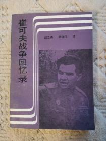 崔可夫战争回忆录——从斯大林格勒到柏林(上)(正版近全新!未阅,1985年一版一印,已消毒)