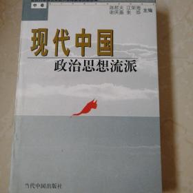 现代中国政治思想流派(中)