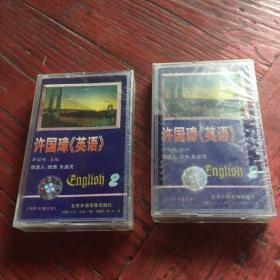 许国璋英语第二册录音带两盒