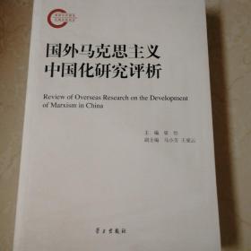 国外马克思主义中国化研究评析