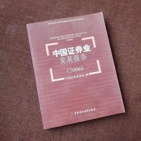 中国证券业发展报告(2006)