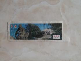 中国经典风景区----西安市---《半坡博物馆参观券》-----陕西著名景点-----虒人荣誉珍藏