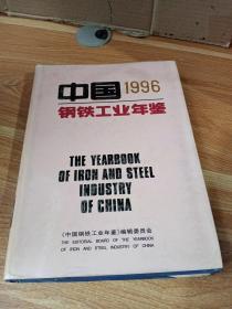 1996中国钢铁工业年鉴
