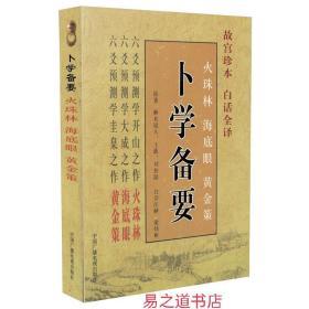 正版卜学备要:火珠林 海底眼 黄金策(故宫珍本 白话全译)