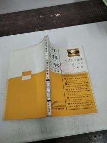 中国历史故事(唐五代)