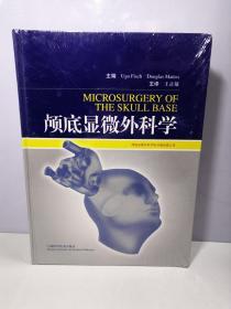 颅底显微外科学(颅底显微外科学的首部经典之作)【全新未开封】