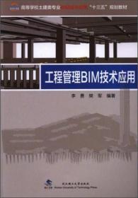 """工程管理BIM技术应用/高等学校土建类专业BIM技术应用""""十三五""""规划教材"""