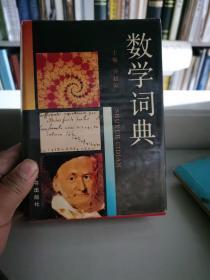 数学词典(精装)