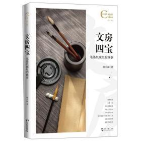 文房四宝:笔墨纸砚里的雅事/中国人文标识系列