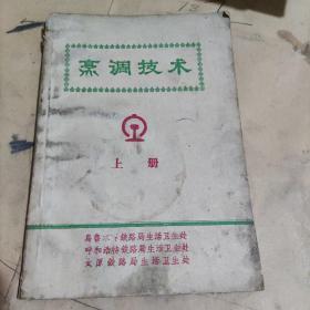 烹调技术(上册)