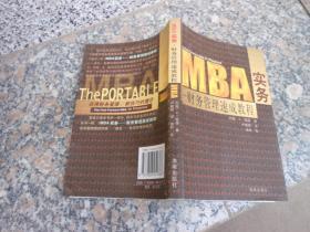 MBA实务:财务管理速成教程