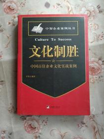 文化制胜-中国企业文化经典案例