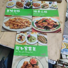 爱心家肴——可口家常菜、快手小炒、美味热炒(三本合售)
