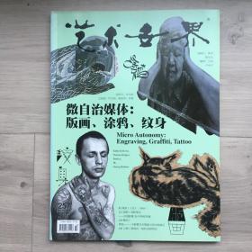 艺术世界杂志,257期,微自治媒体:版画、涂鸦、纹身