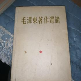 毛泽东著作选集