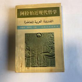 阿拉伯近现代哲学