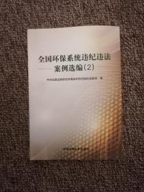 全国环保系统违纪违法:案例选编(2)