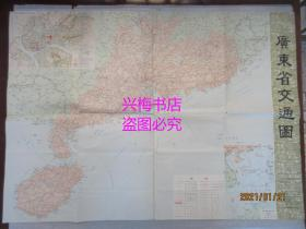 广东省交通图(背面是交通消息)——1981年1版1印
