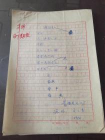 诗人:吴云寿 山东省费县 手稿4页