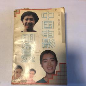 中国电影明星录(内有明星签名)
