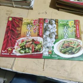 农家土菜馆丛书——农家荤菜、农家素菜(两本合售)