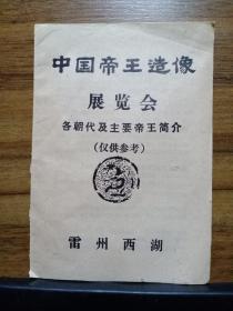 中国帝王造像展览会 各朝代及主要帝王简介(雷州西湖)
