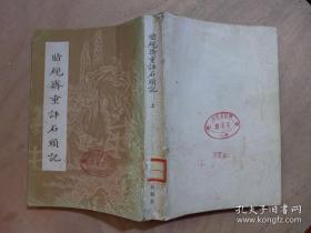 脂砚斋重评石头记 上 【1981年1版1印双色套印本】