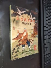 孙思邈养生学研究论文集
