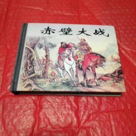 赤壁大战     精装本连环画   上海人民美术出版社2003年一版一印仅印4100册