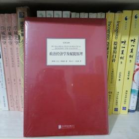 汉译文库:政治经济学及赋税原理