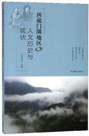 西藏门隅地区的人文历史与现状